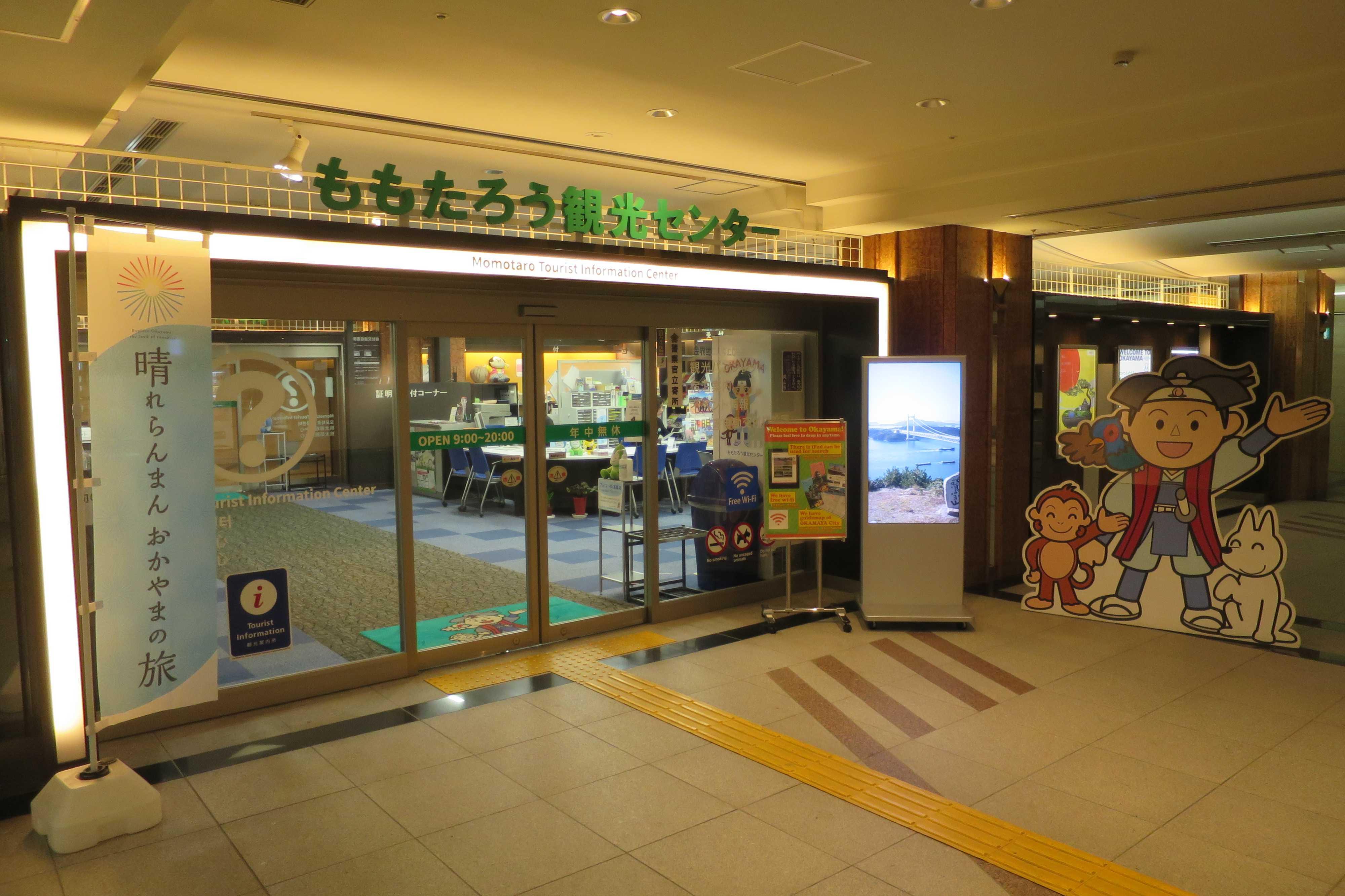 JR岡山駅地下 ももたろう観光センター