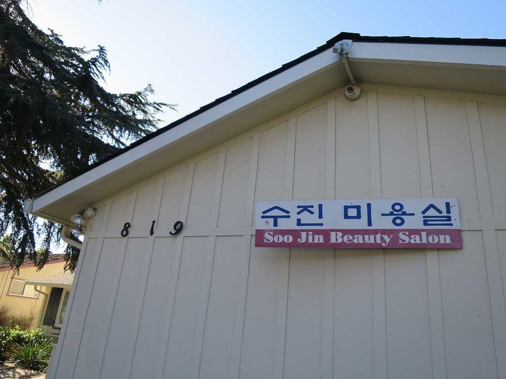 サラトガ・アベニュー - ハングル文字の美容院