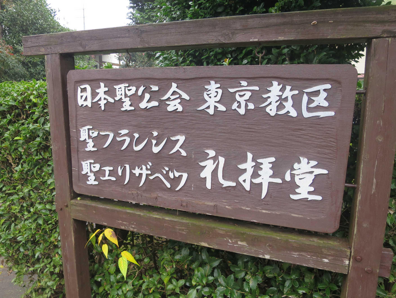 日本聖公会 東京教区 聖フランシス・聖エリザベツ礼拝堂