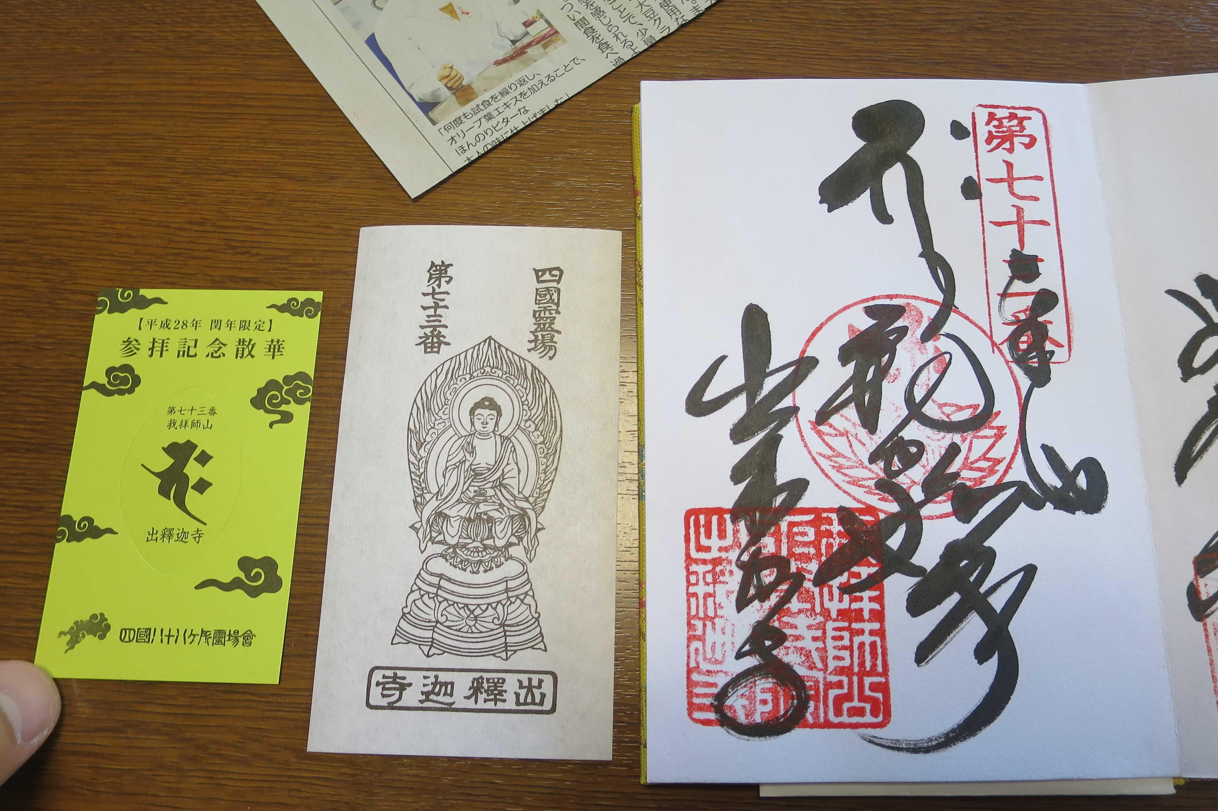 (左)参拝記念散華 (中央)釈迦如来 (右)出釈迦寺の御朱印