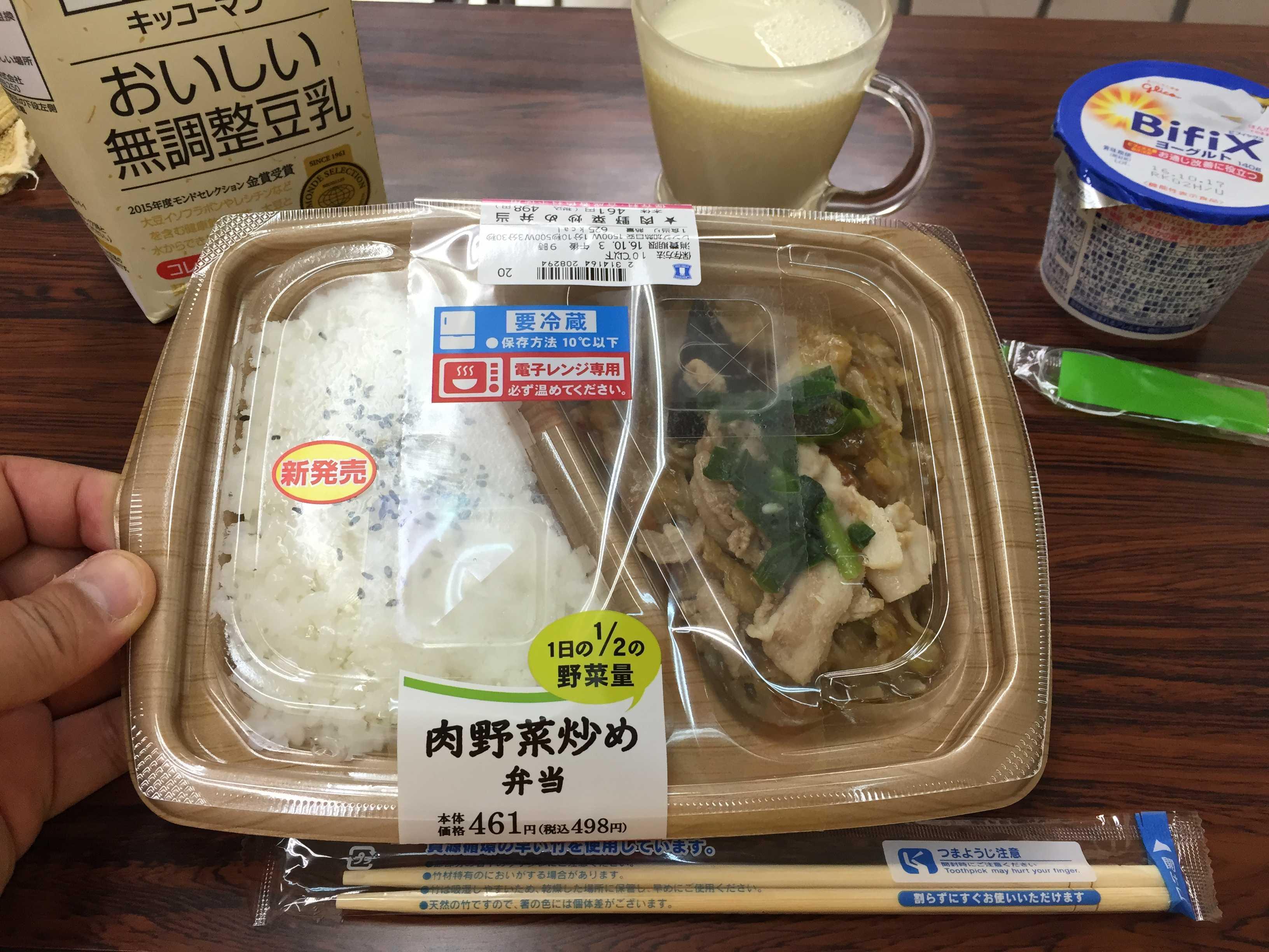 ローソンの「肉野菜炒め弁当」