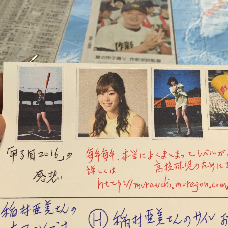稲村亜美さんの大ファン