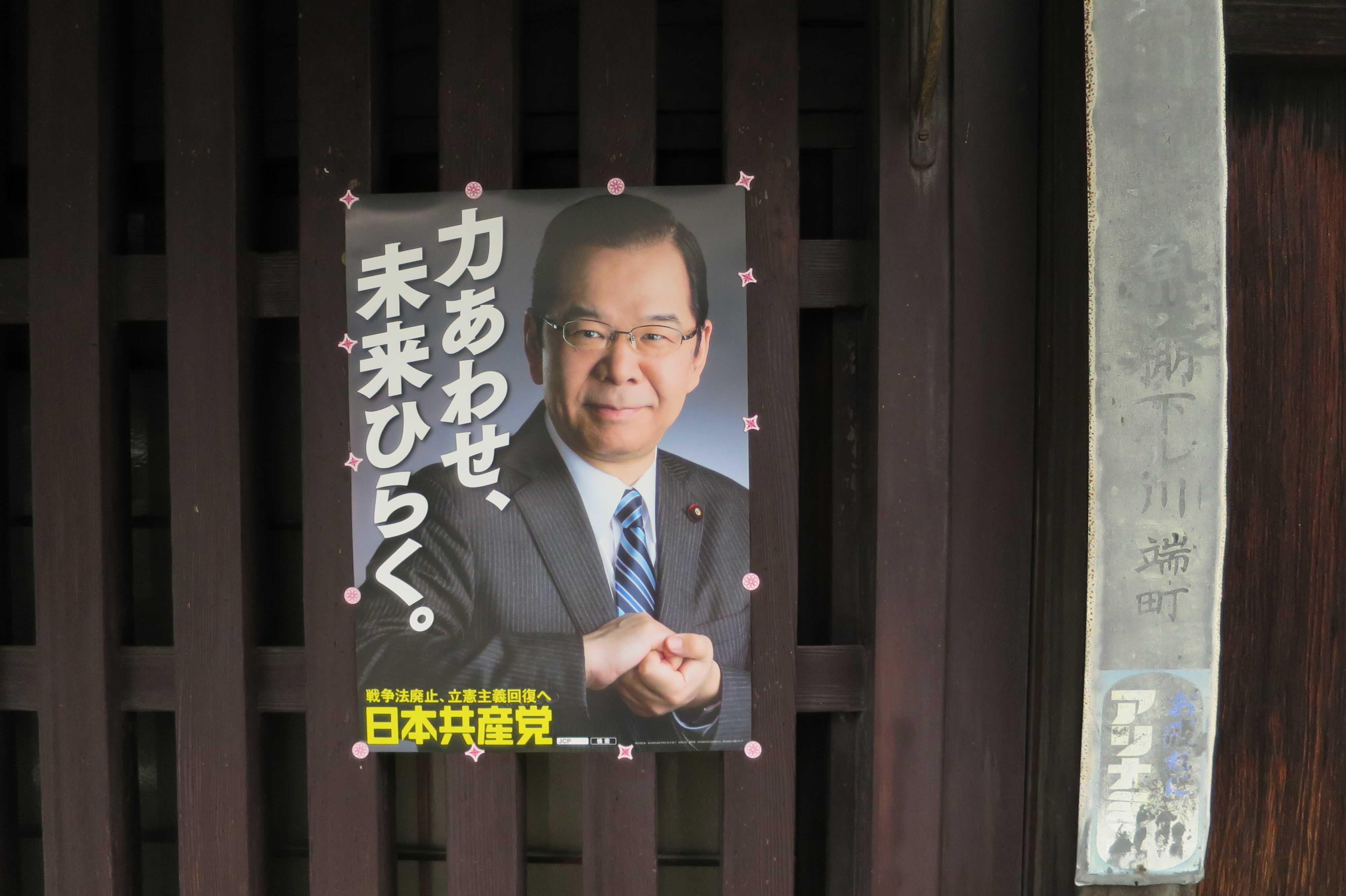 京都の共産党ポスター - 力あわせ、未来ひらく 戦争法廃止、立憲主義回復へ 日本共産党