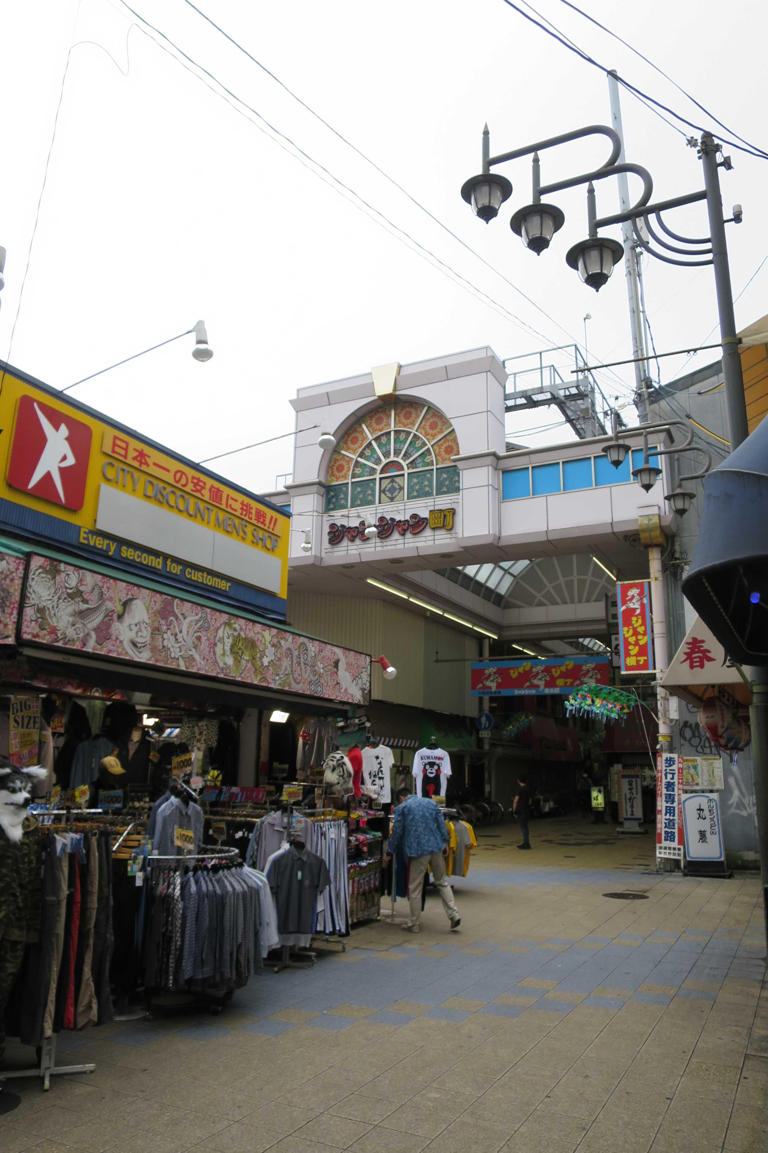 ジャンジャン町 - 大阪ミナミ