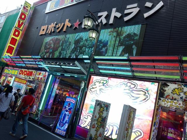 ロボット★レストラン