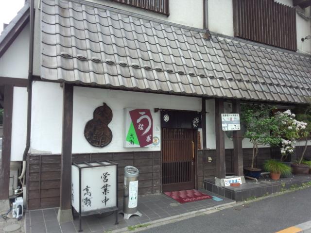 東京都八王子市小宮町1112-4 老舗のうなぎ屋「高瀬(たかせ)」