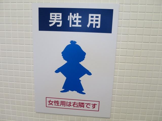 JR高知駅の坂本龍馬イラストの男性用トイレ