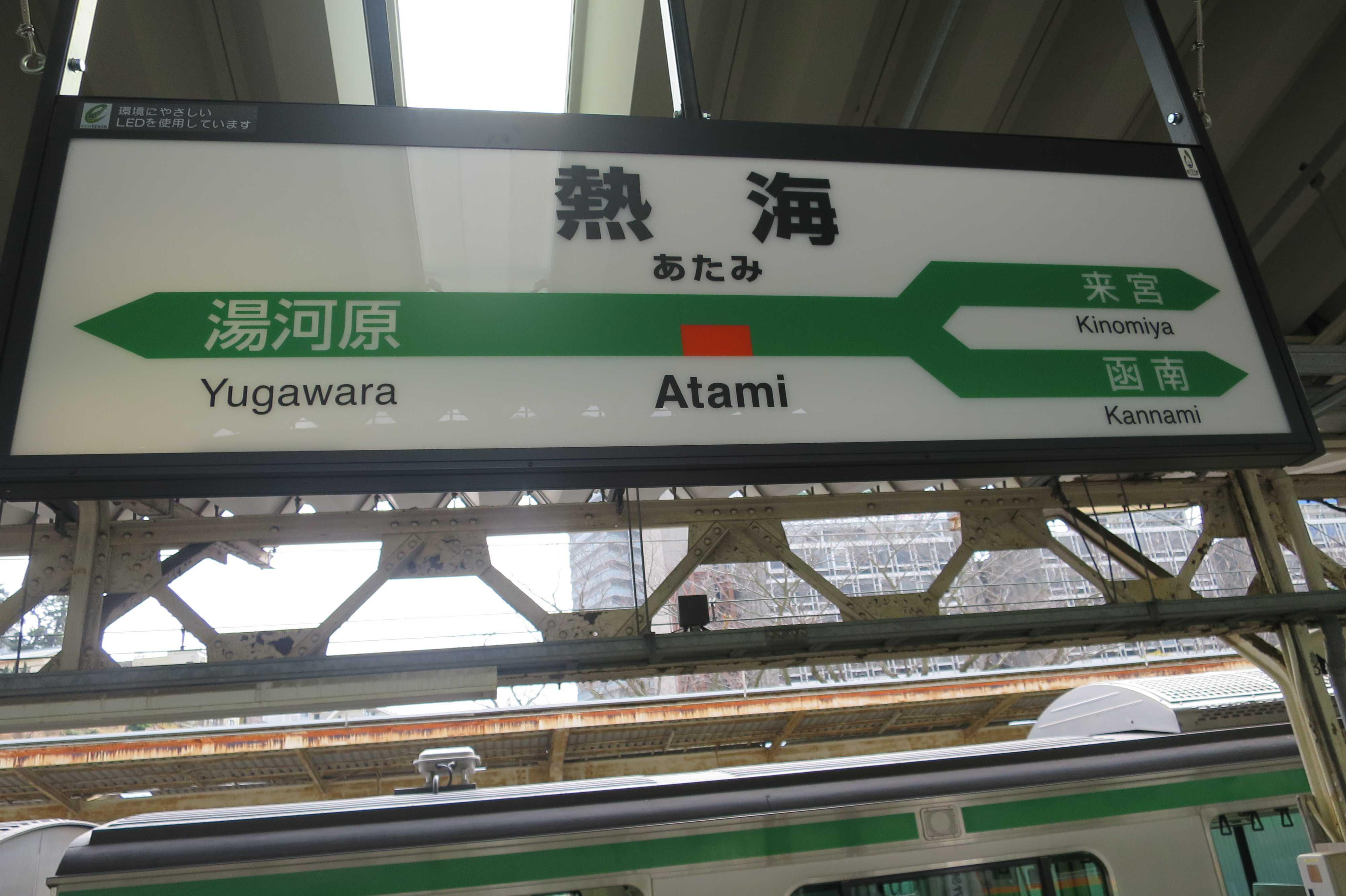 東海道線 - 熱海(Atami)