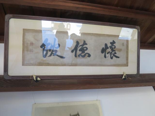 懐徳館(高知城本丸御殿)