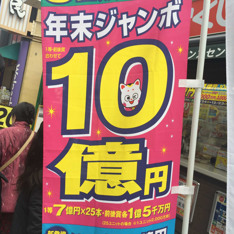 1等+前後賞で10億円が当たる「年末ジャンボ宝くじ」