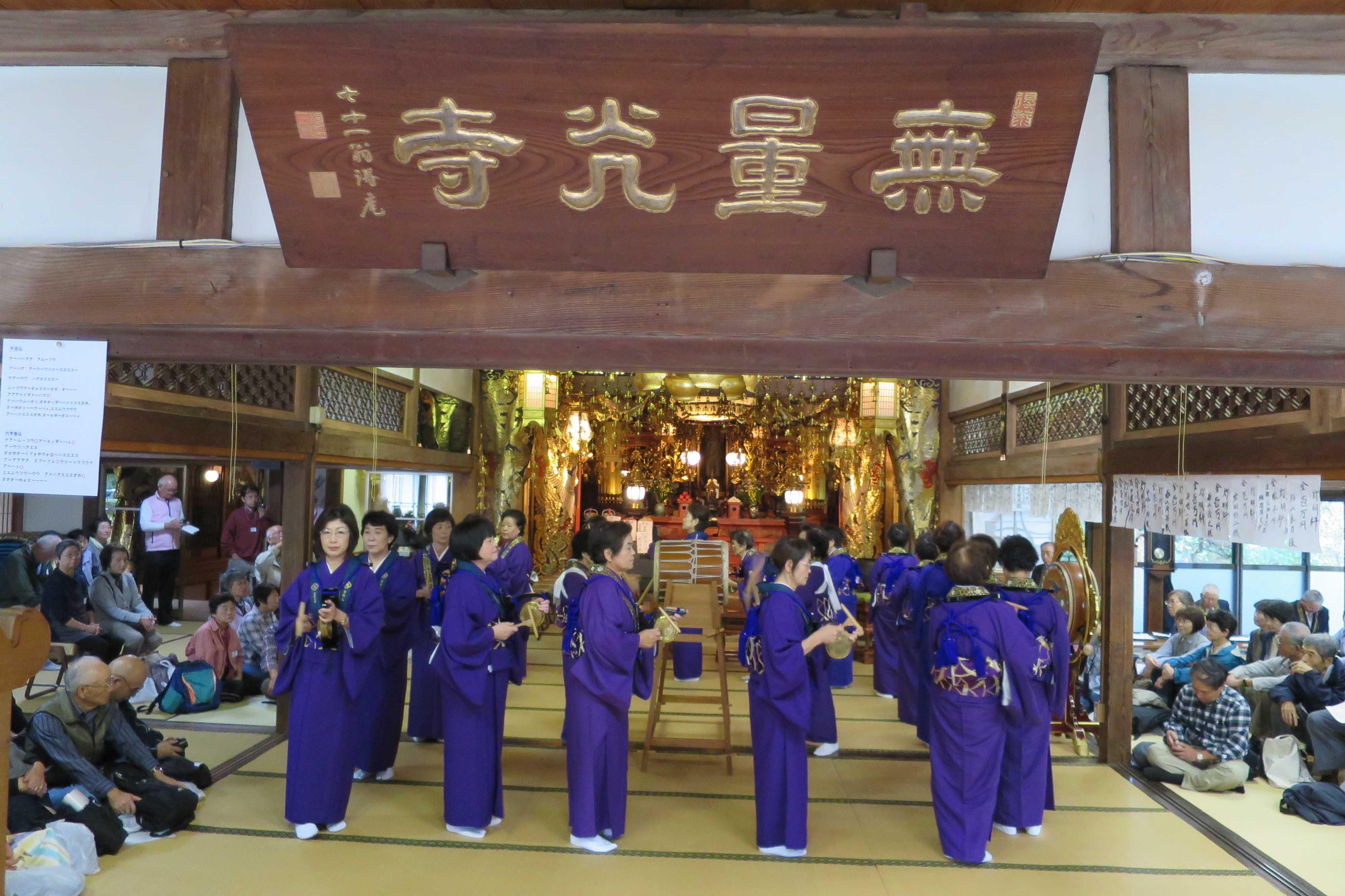 「踊り念仏」 当麻山 無量光寺 - 神奈川県相模原市