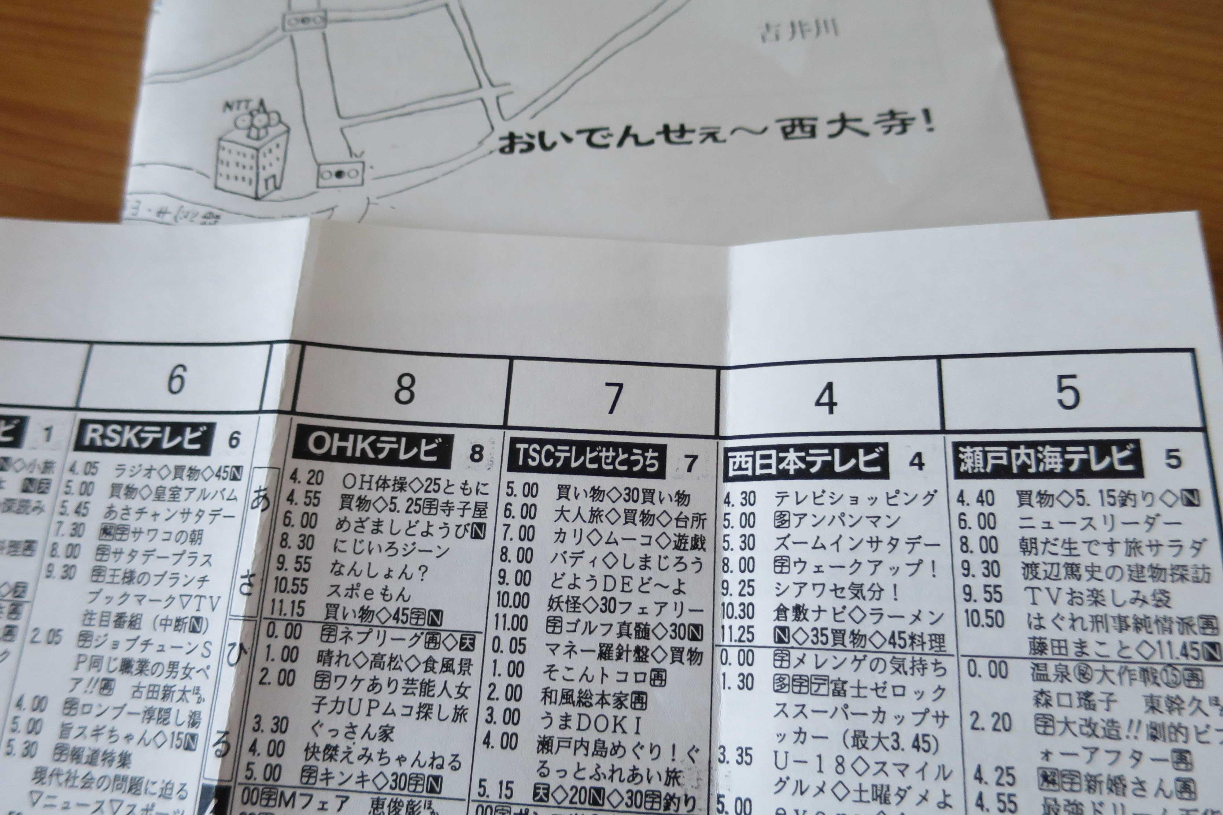 岡山のテレビ番組表