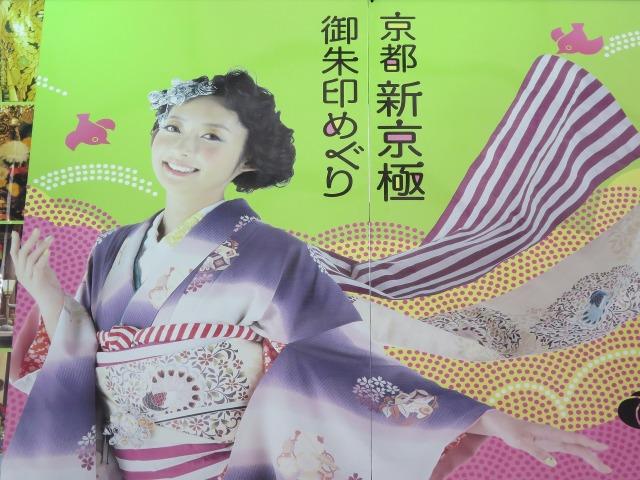 京都新京極 ご朱印めぐり