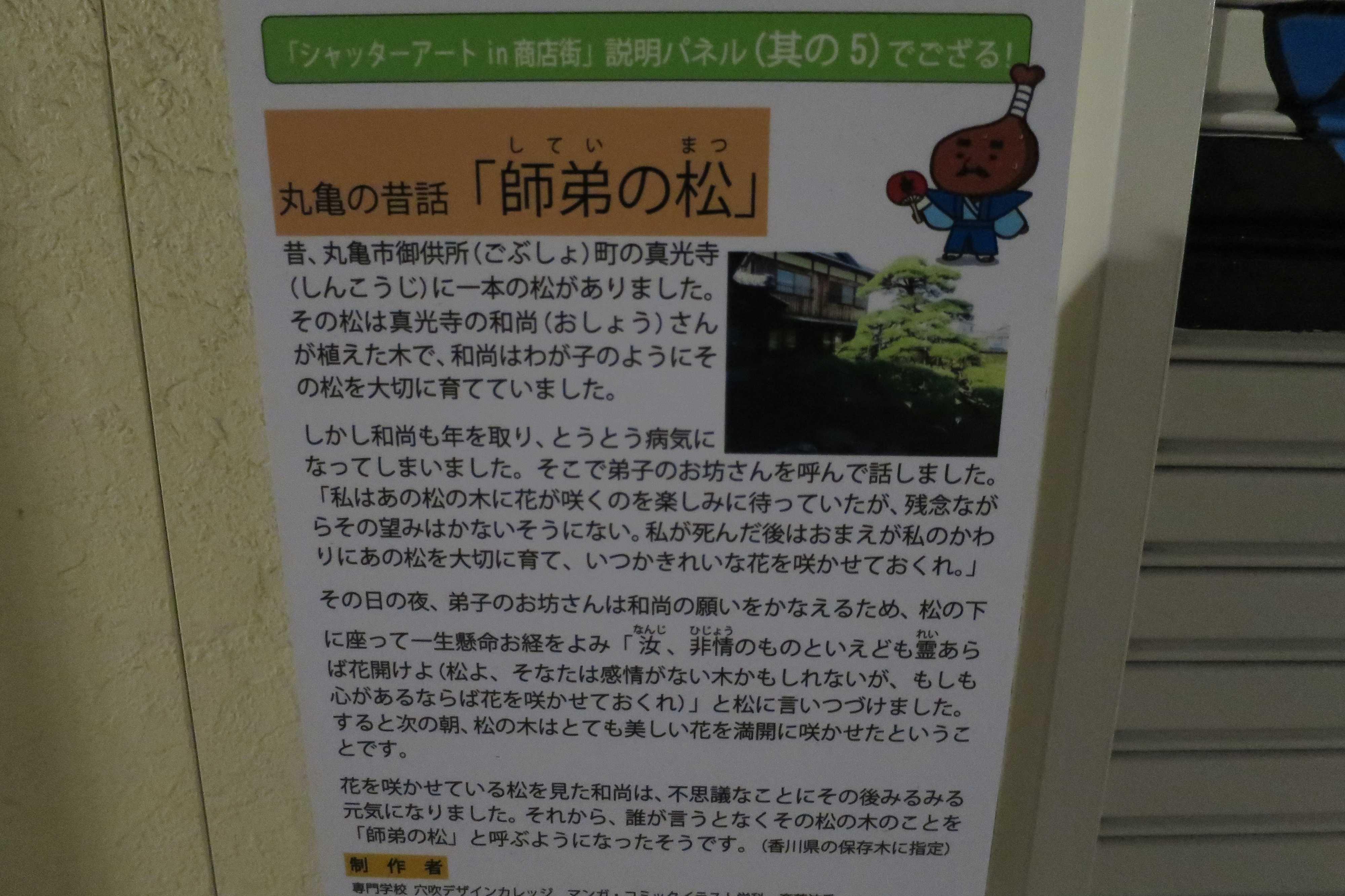 富谷町商店街: シャッターアート in 商店街  丸亀の昔話「師弟の松」