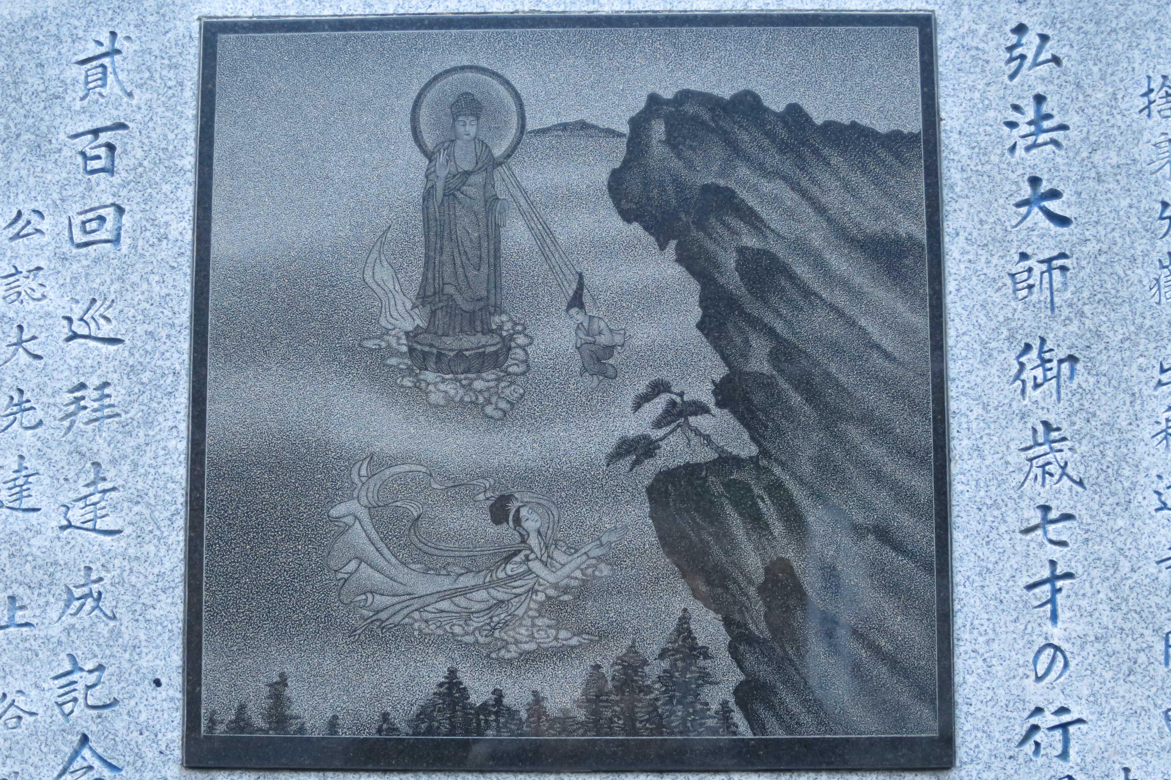 弘法大師 御歳七才の行場 - 出釈迦寺奥の院捨身ヶ嶽禅定