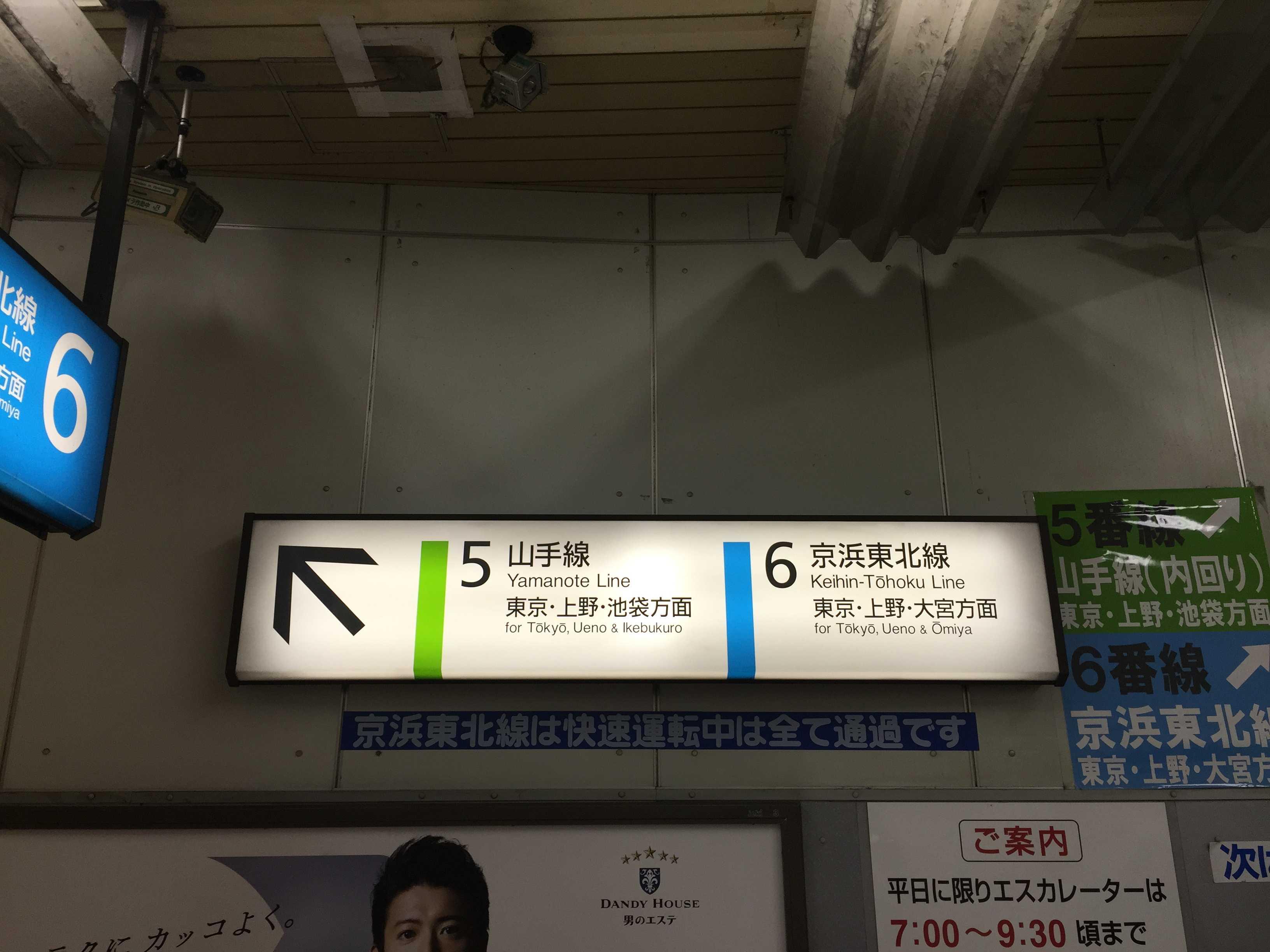 山手線・京浜東北線