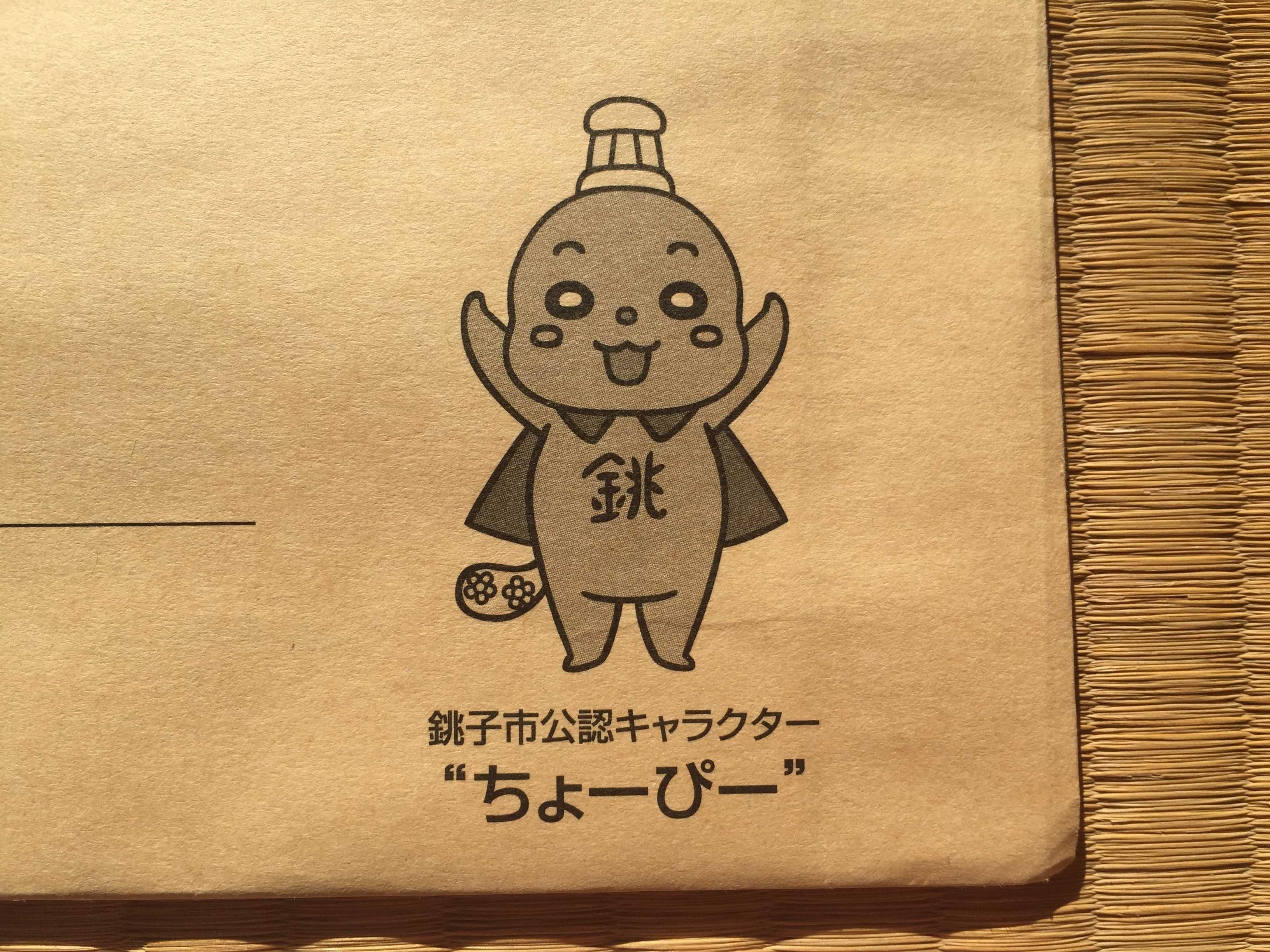 """銚子市の封筒に印刷された銚子市公認キャラクター """"ちょーぴー"""""""