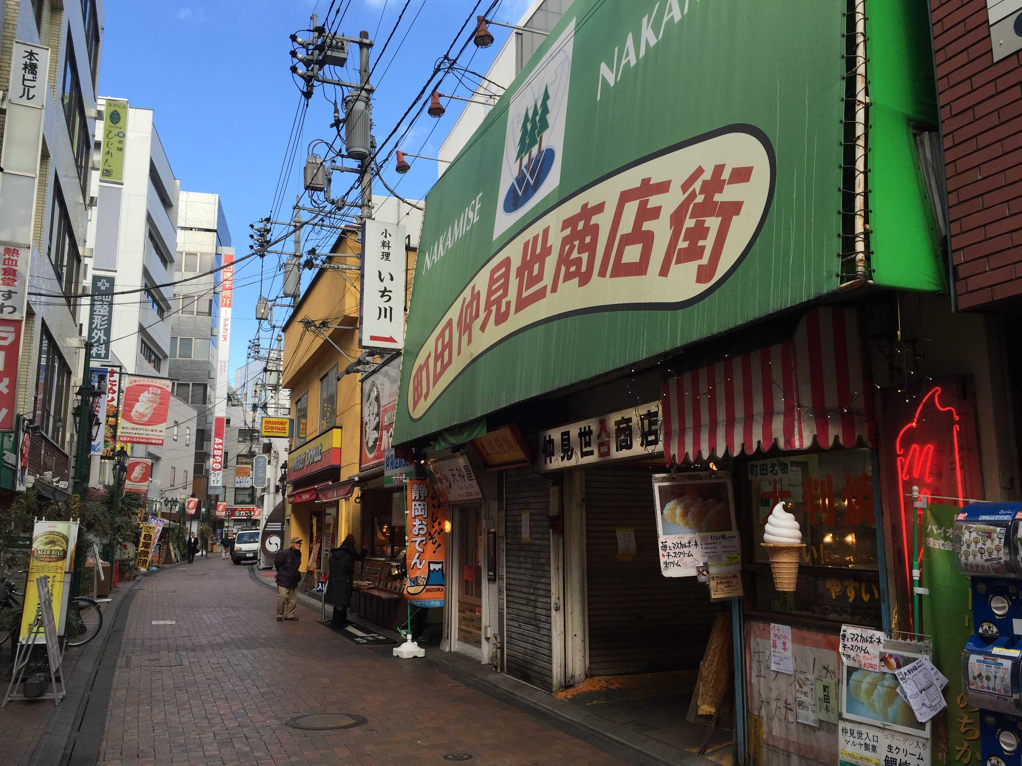 仲見世商店街(東京・町田)