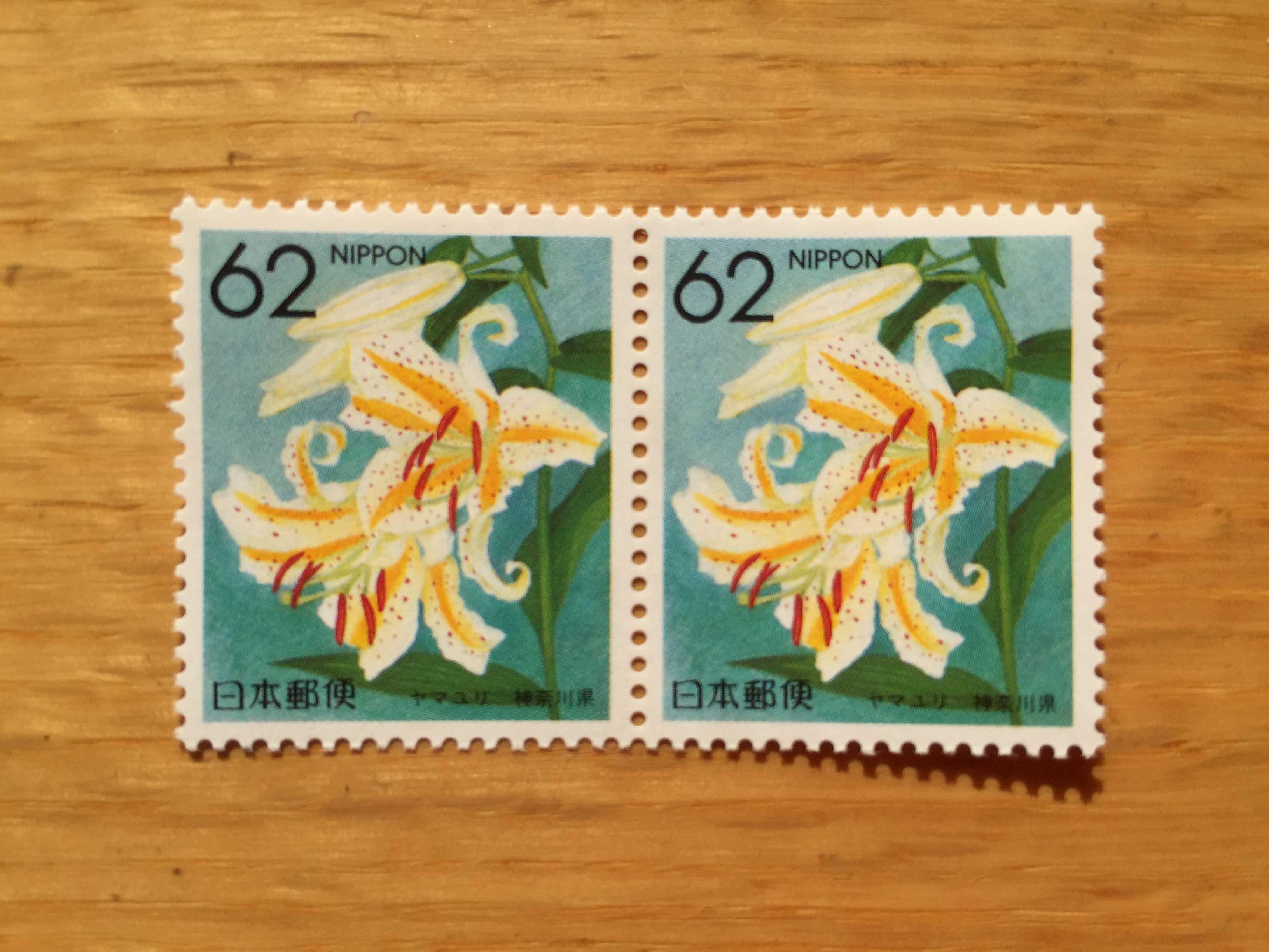 美しいヤマユリの切手
