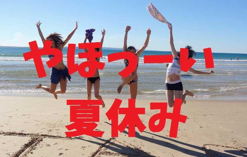 やほっーい夏休み!