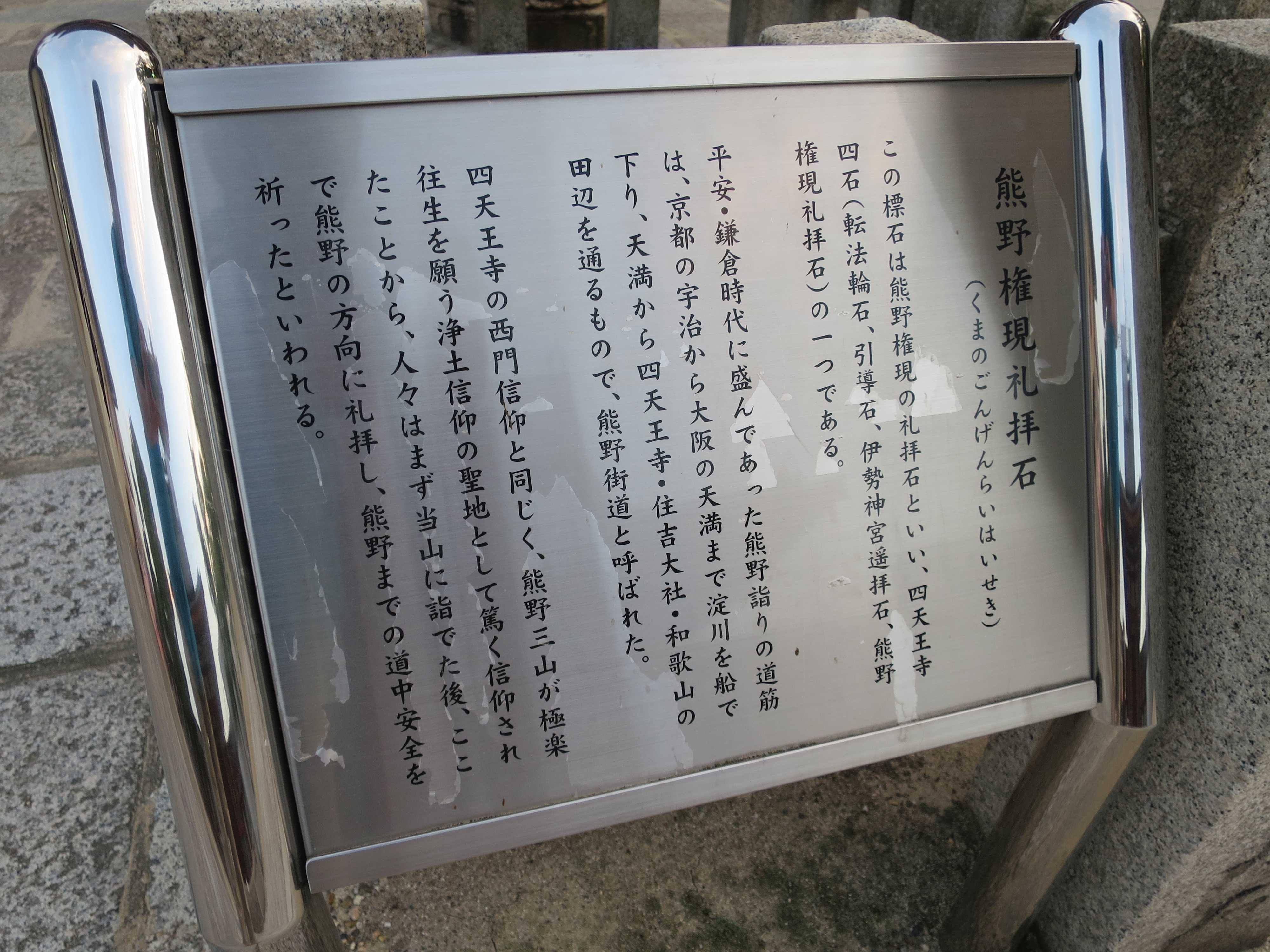 四天王寺 熊野権現礼拝石