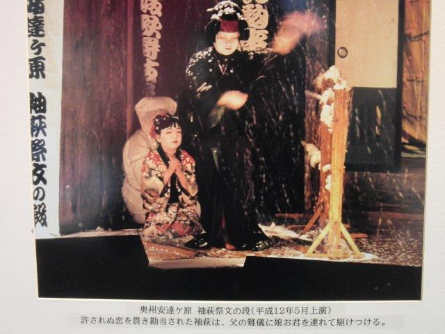 奥州安達ヶ原 袖萩祭文の段 - 檜枝岐歌舞伎