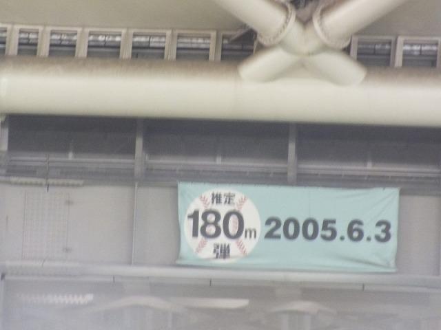 推定180m弾(2005年6月3日) カブレラが放った推定180m弾のボールが当たったところ