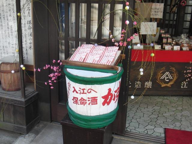 保命酒の樽 鞆の浦名産 十六味保命酒