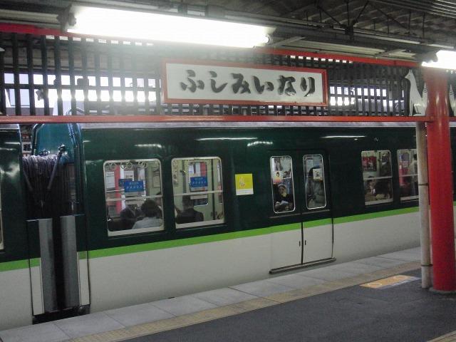 ふしみいなり駅(伏見稲荷駅)