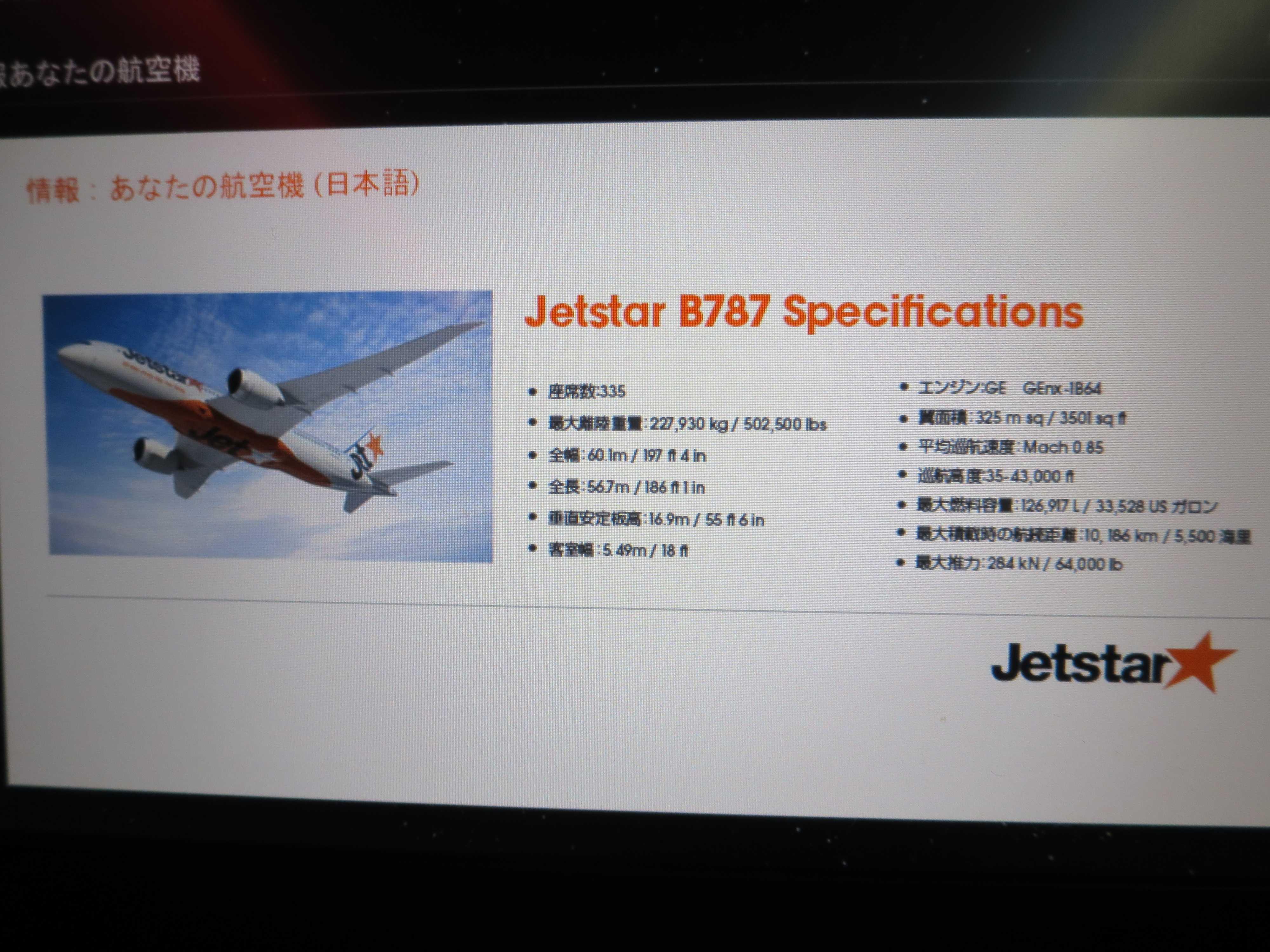 ボーイング787ドリームライナー ジェットスター航空 - Jetstar