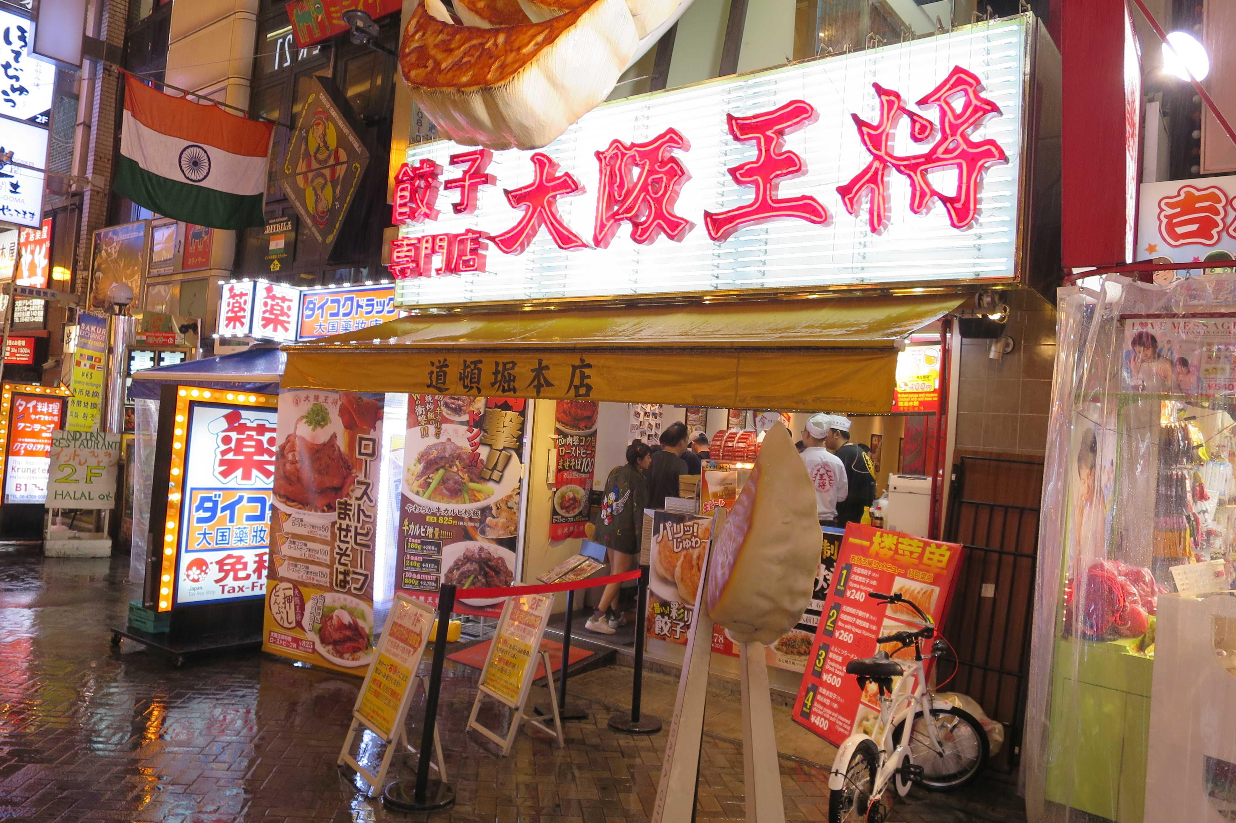 「大阪王将」のネオンサインと餃子オブジェ