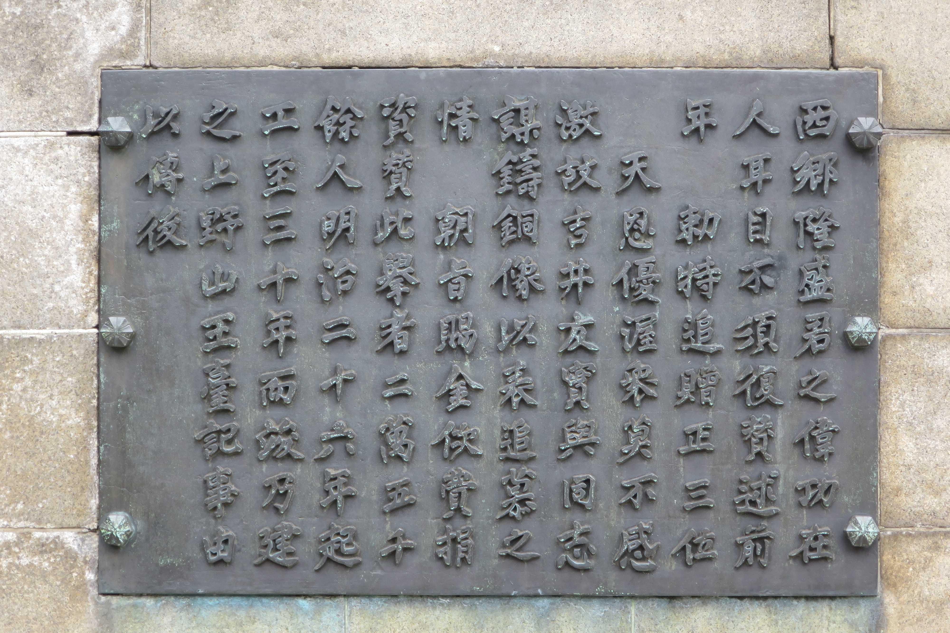 西郷隆盛像の碑文 - 上野公園