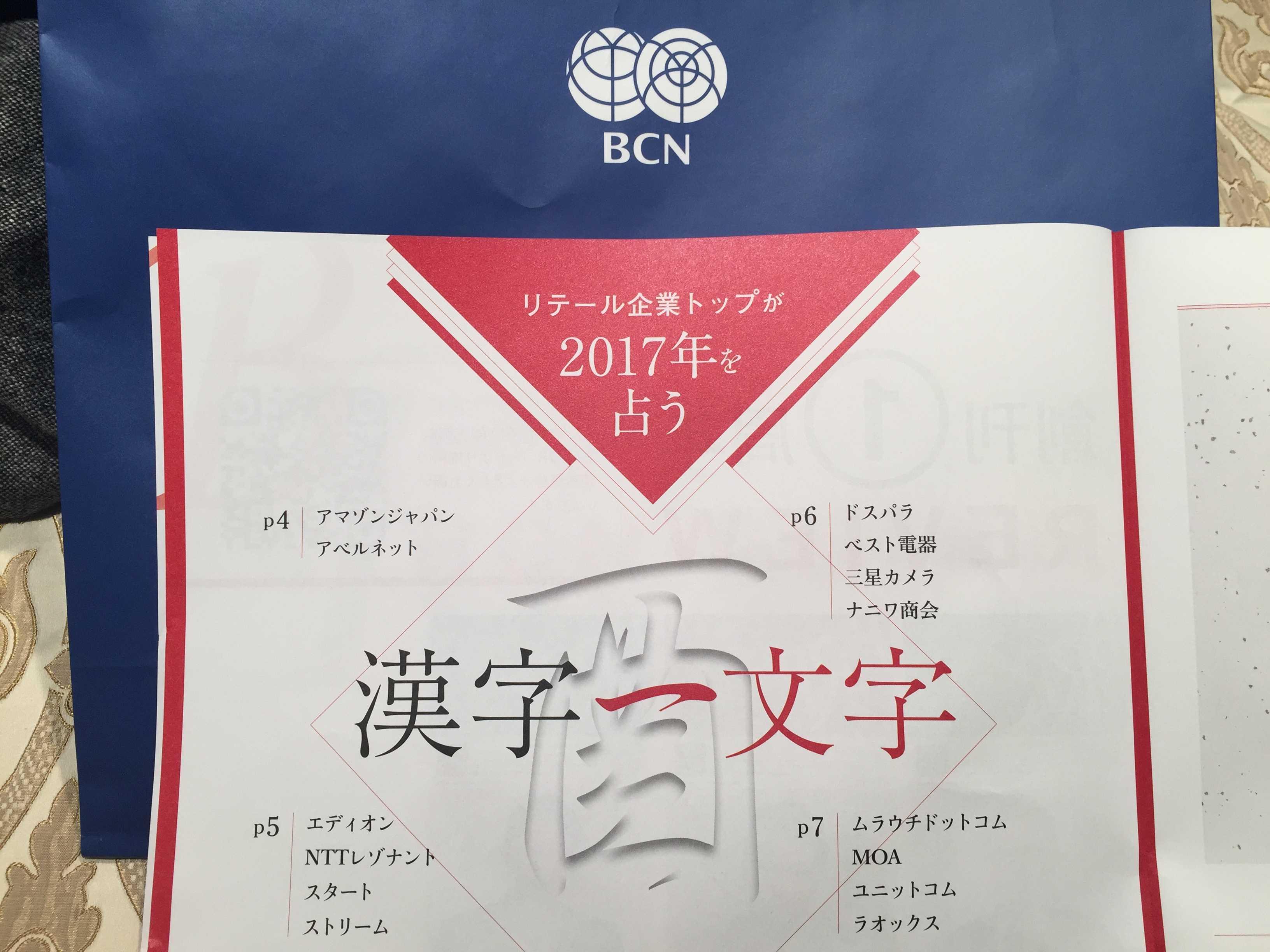 BCN: リテール企業トップが 2017年を占う漢字一文字