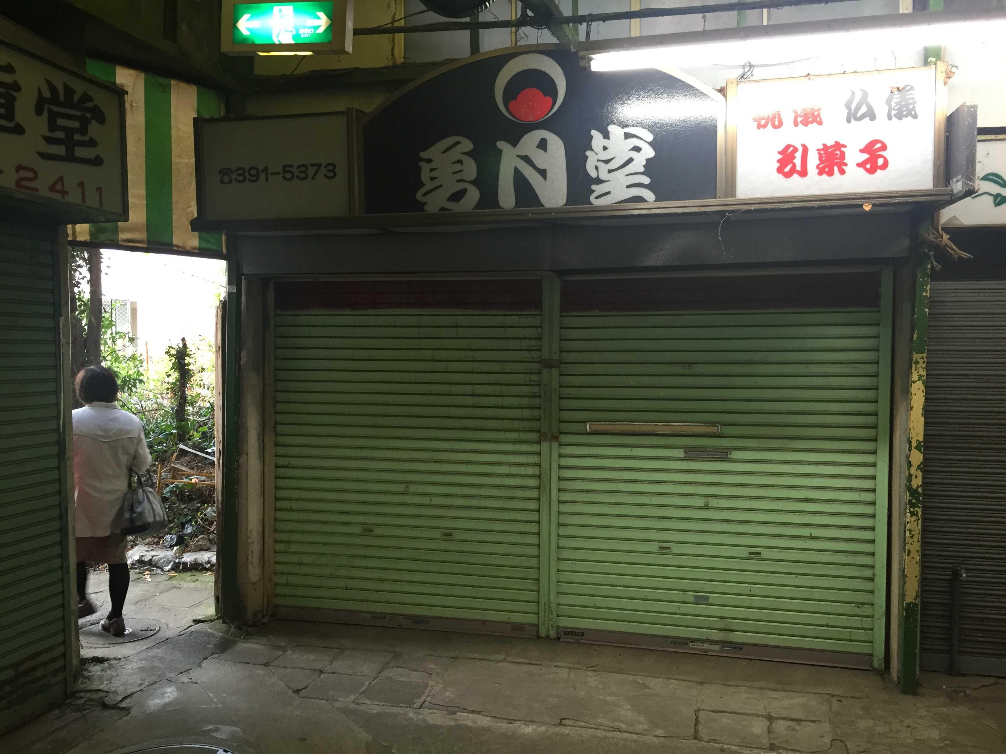 お仏壇屋さん - 希望ヶ丘ショッピングセンター