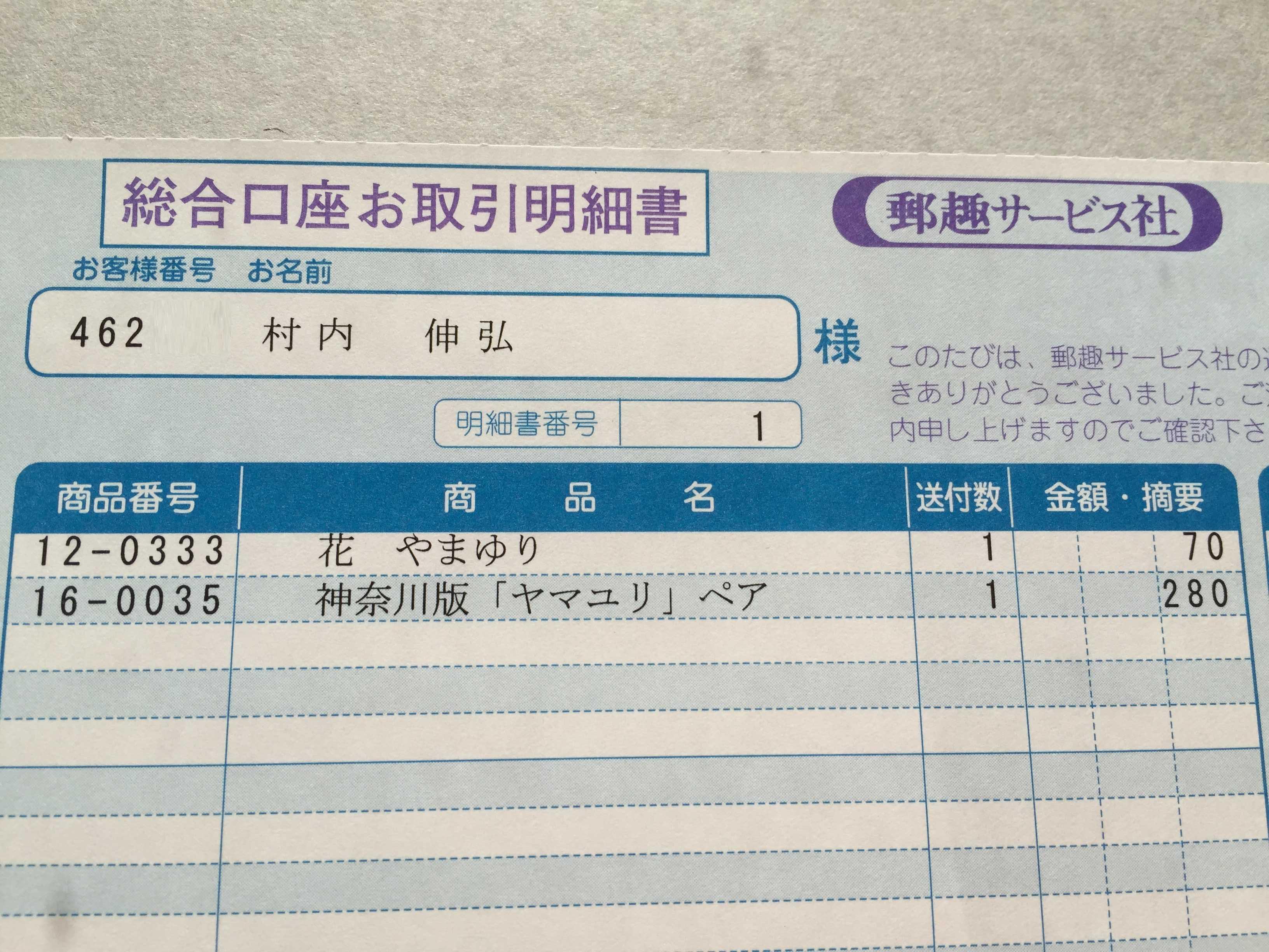 郵趣サービス社さんからのお取引明細書