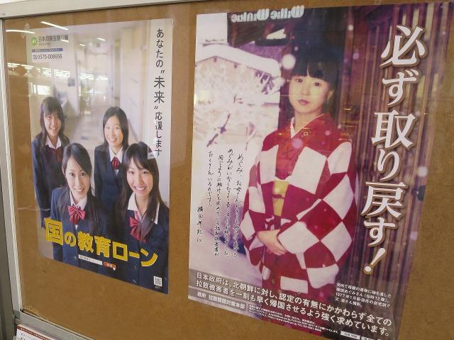 横田めぐみさんのポスター