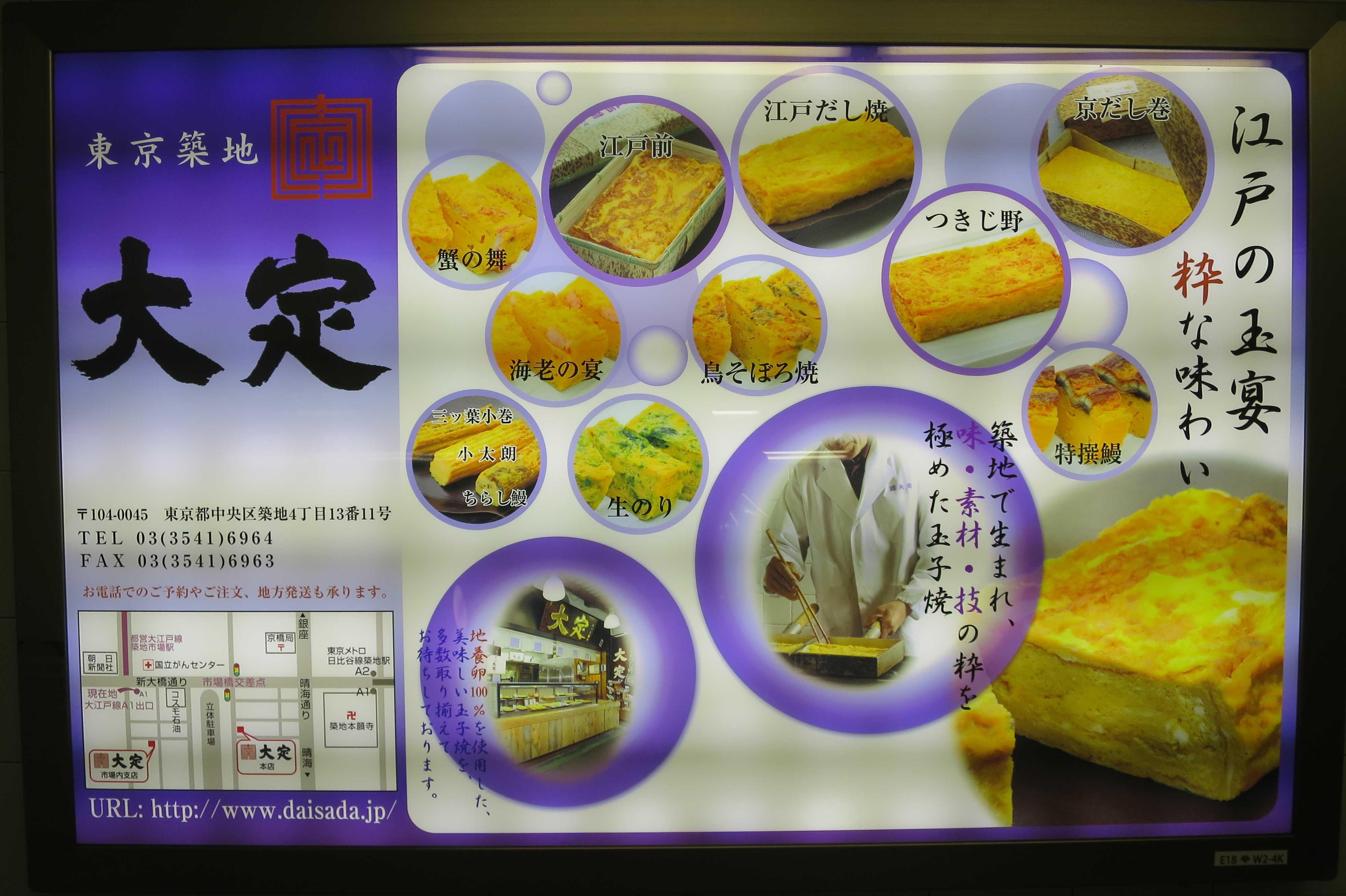 築地エリア - 大江戸線 築地市場駅の電飾看板(大定)