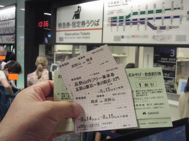 南海電鉄 - 高野山・世界遺産きっぷ