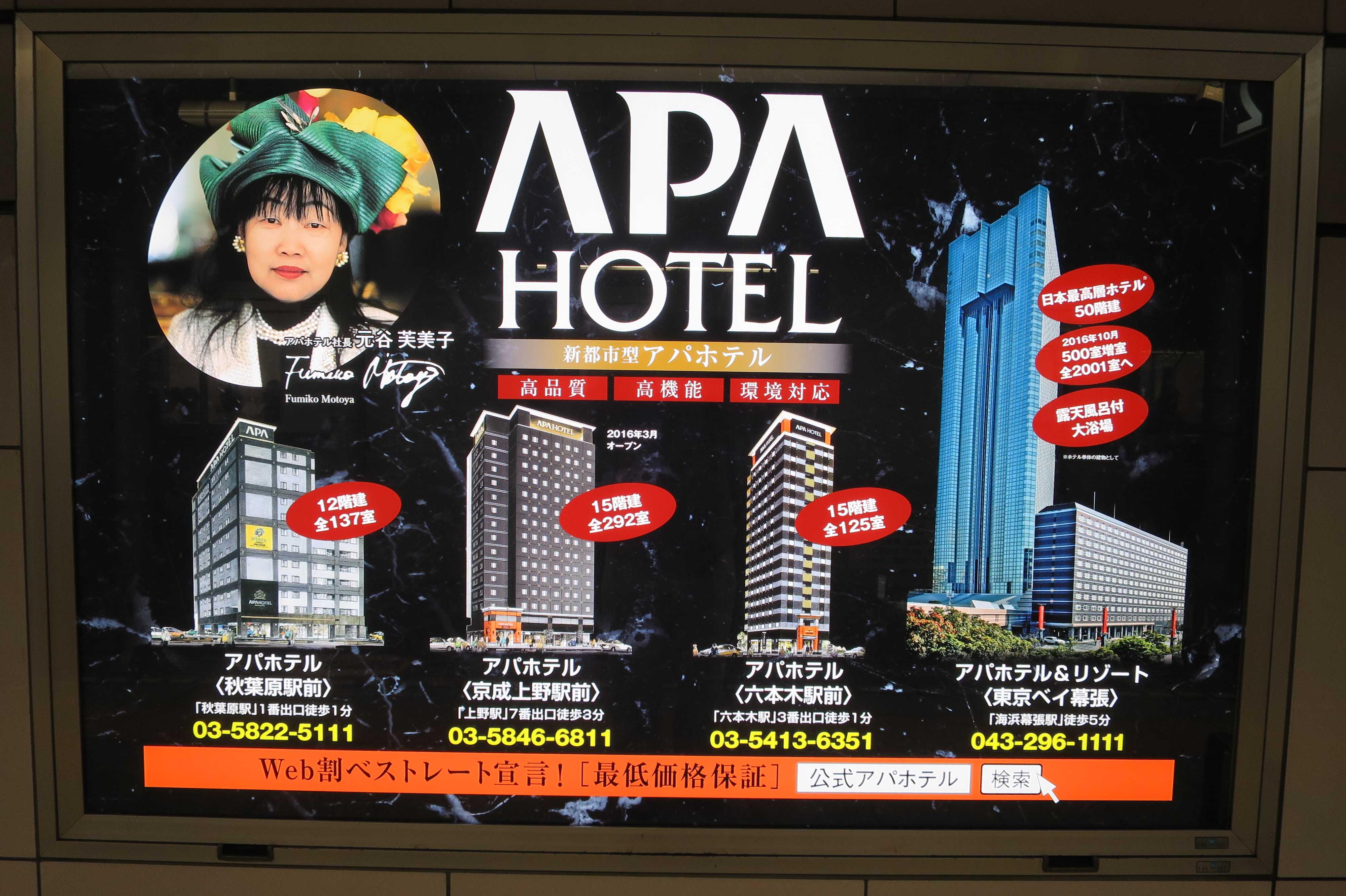 APA HOTEL(アパホテル)の電飾看板