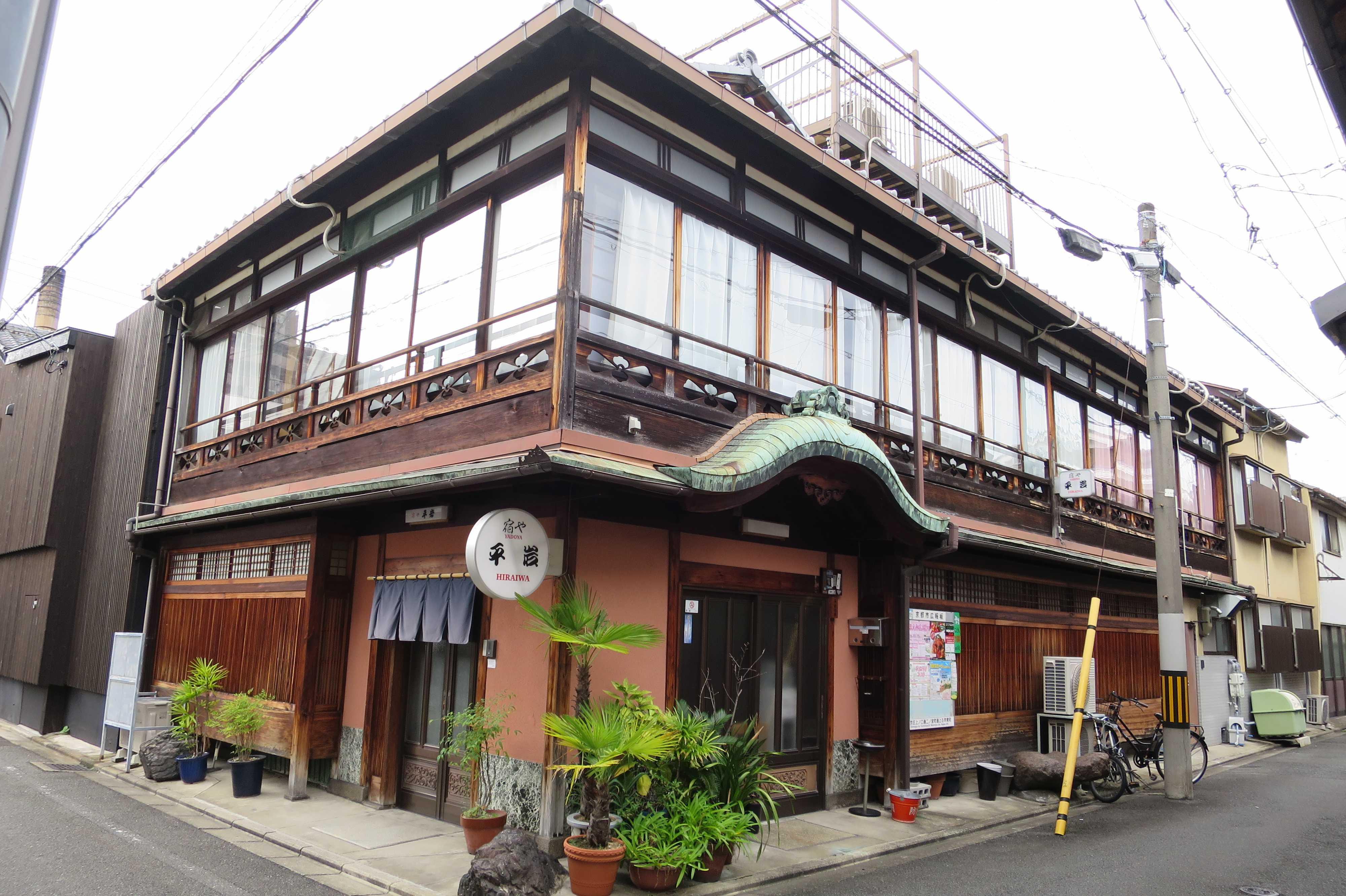 京都・五条 - 純和風旅館・宿や平岩