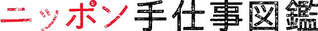 ニッポン手仕事図鑑 - 日本の職人の技術や文化を動画で残す