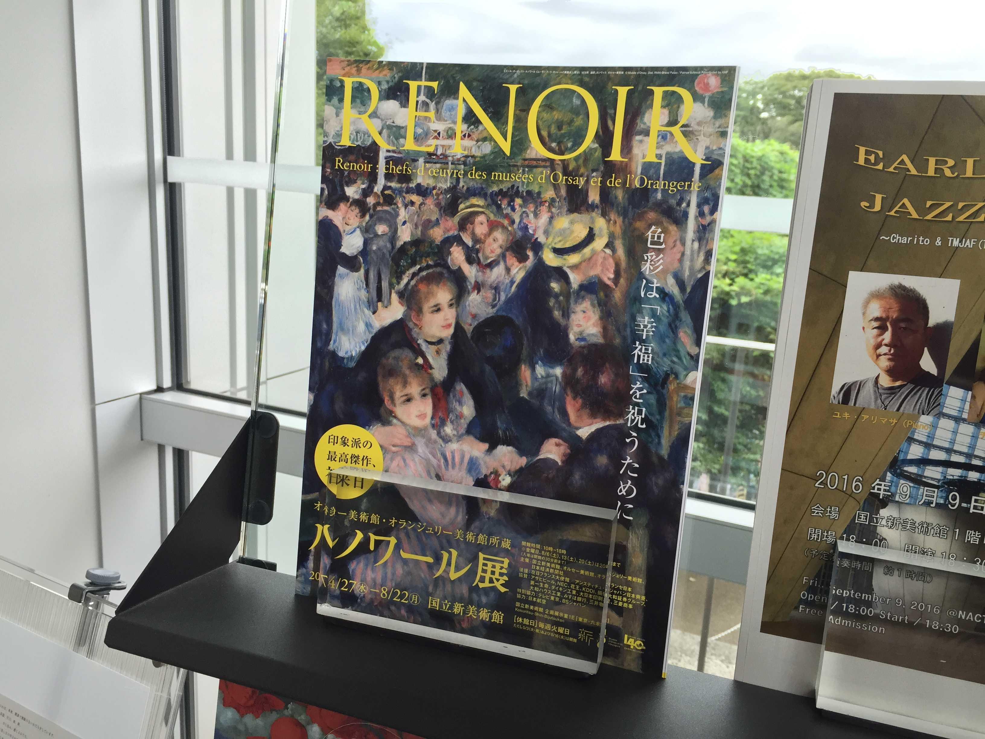 RENOIR ルノワール展のパンフレット