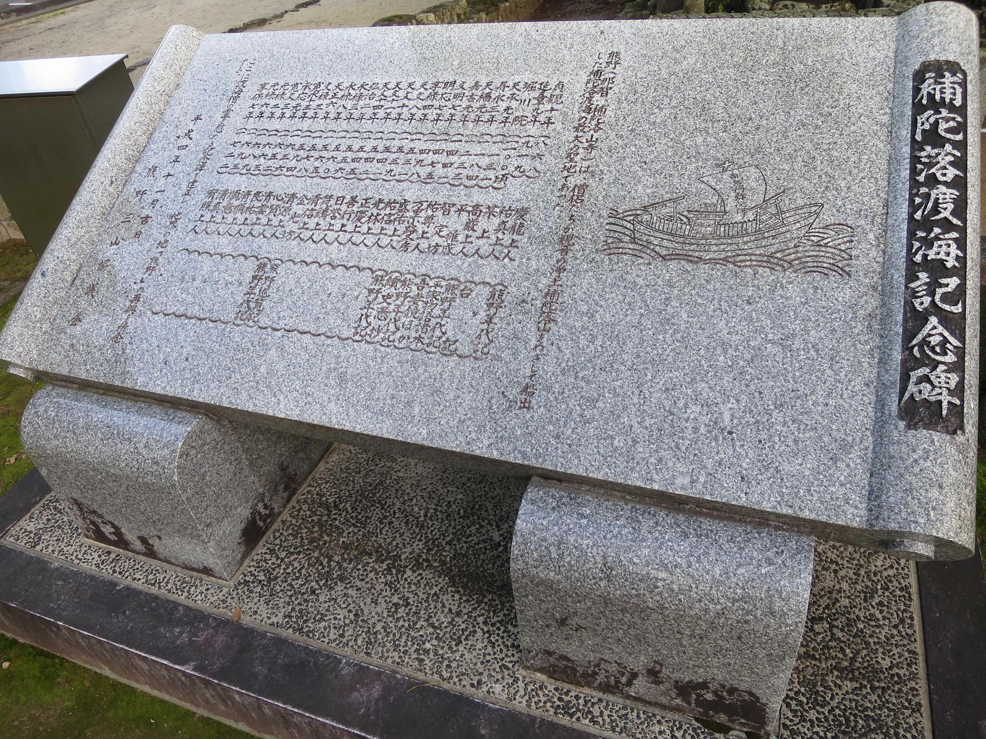 補陀洛渡海記念碑