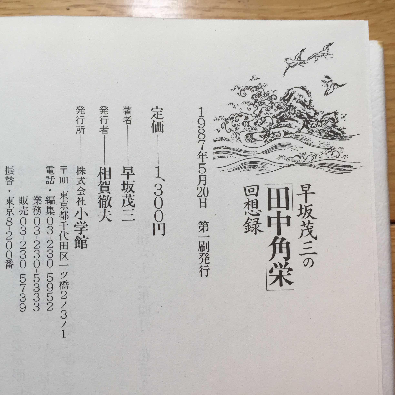 早坂茂三の「田中角栄」回想録 初版本(第一刷)