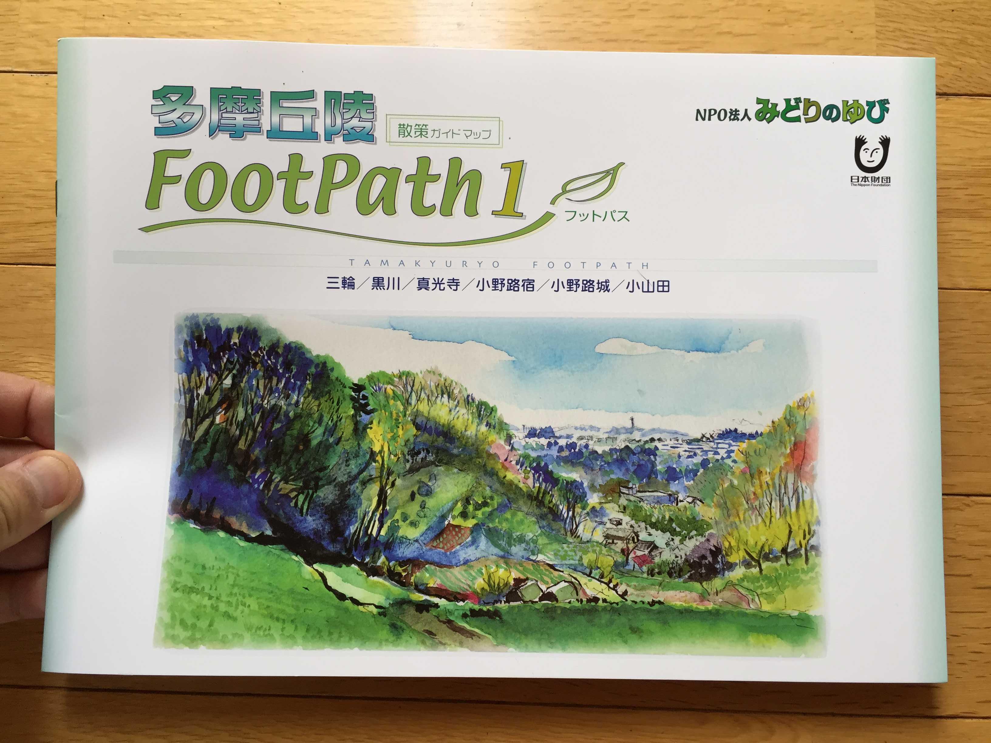 多摩丘陵 FootPath 1 散策ガイドブック