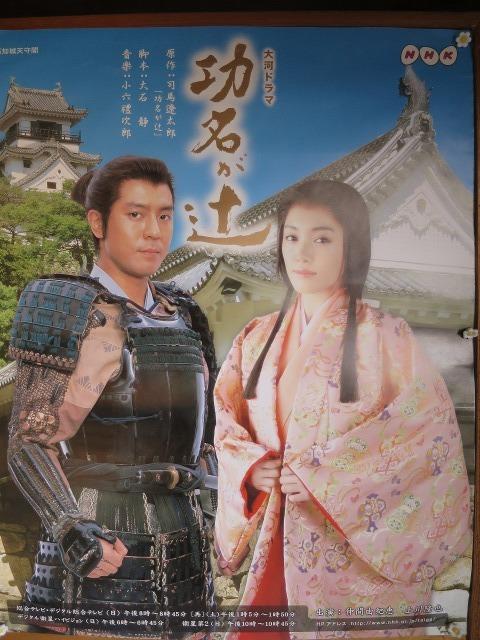 NHK大河ドラマ 「巧名が辻」のポスター