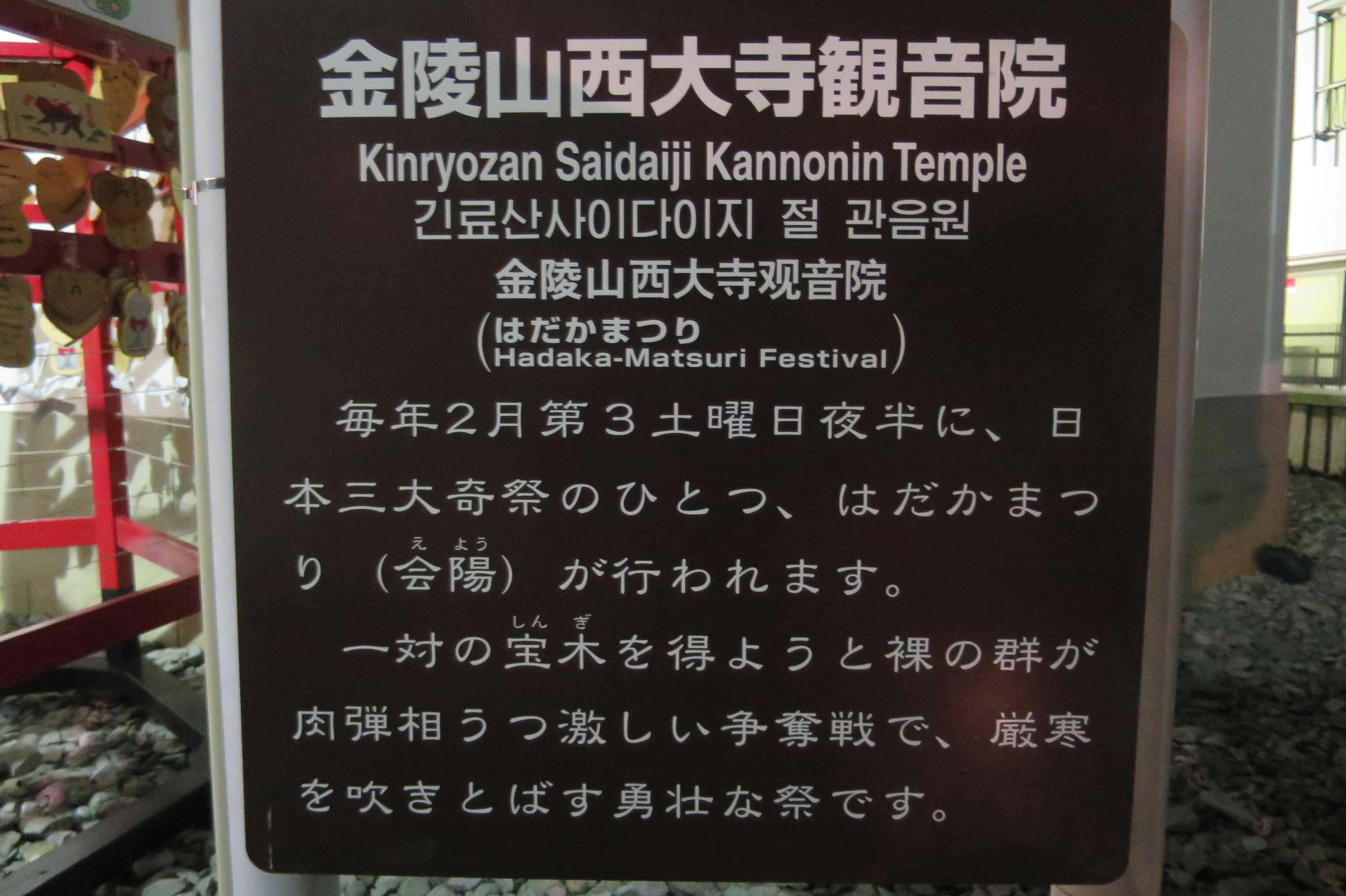 金陵山西大寺観音院 Kinryozan Saidaiji Kannonin Temple