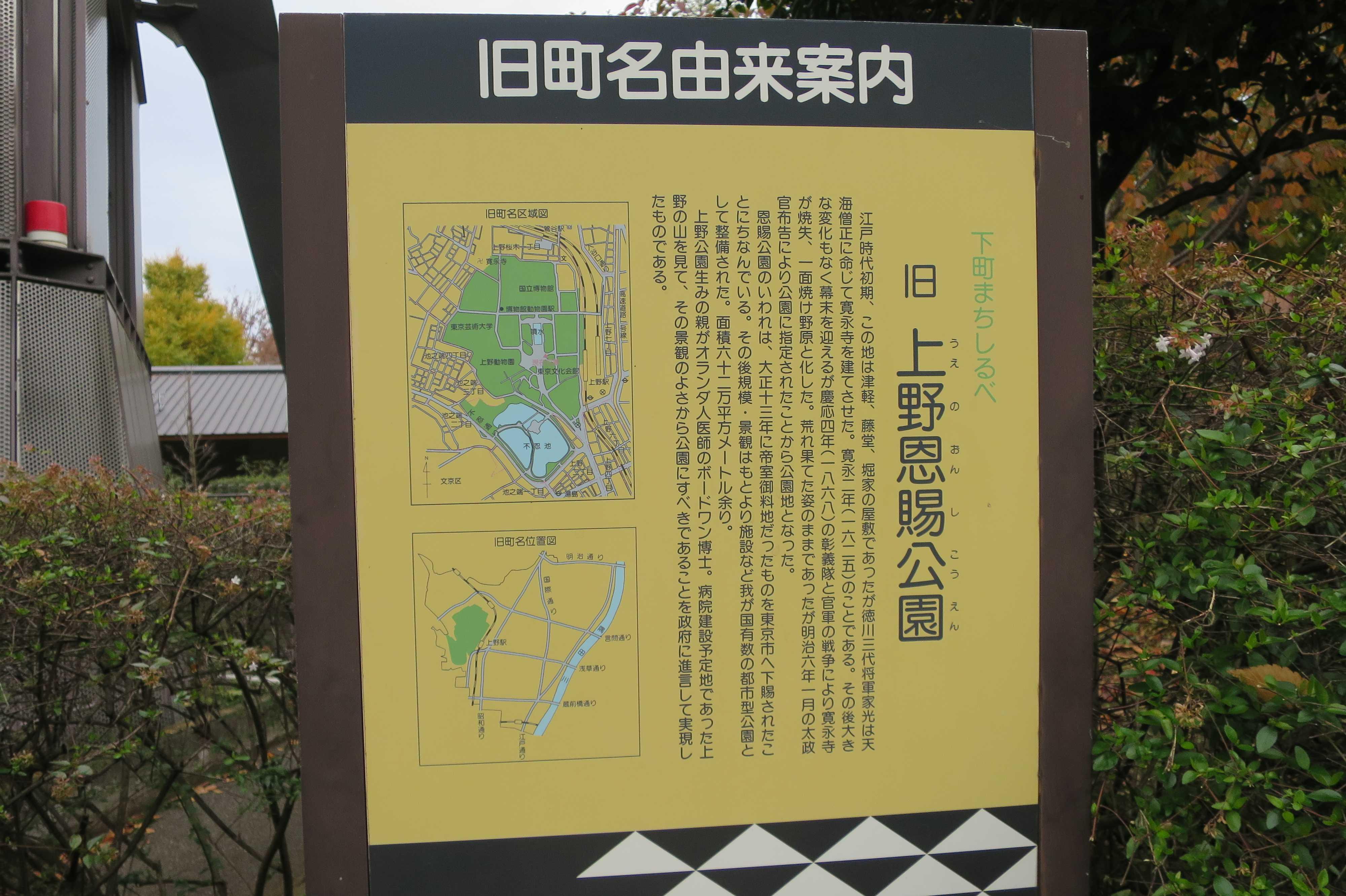 旧上野恩賜公園