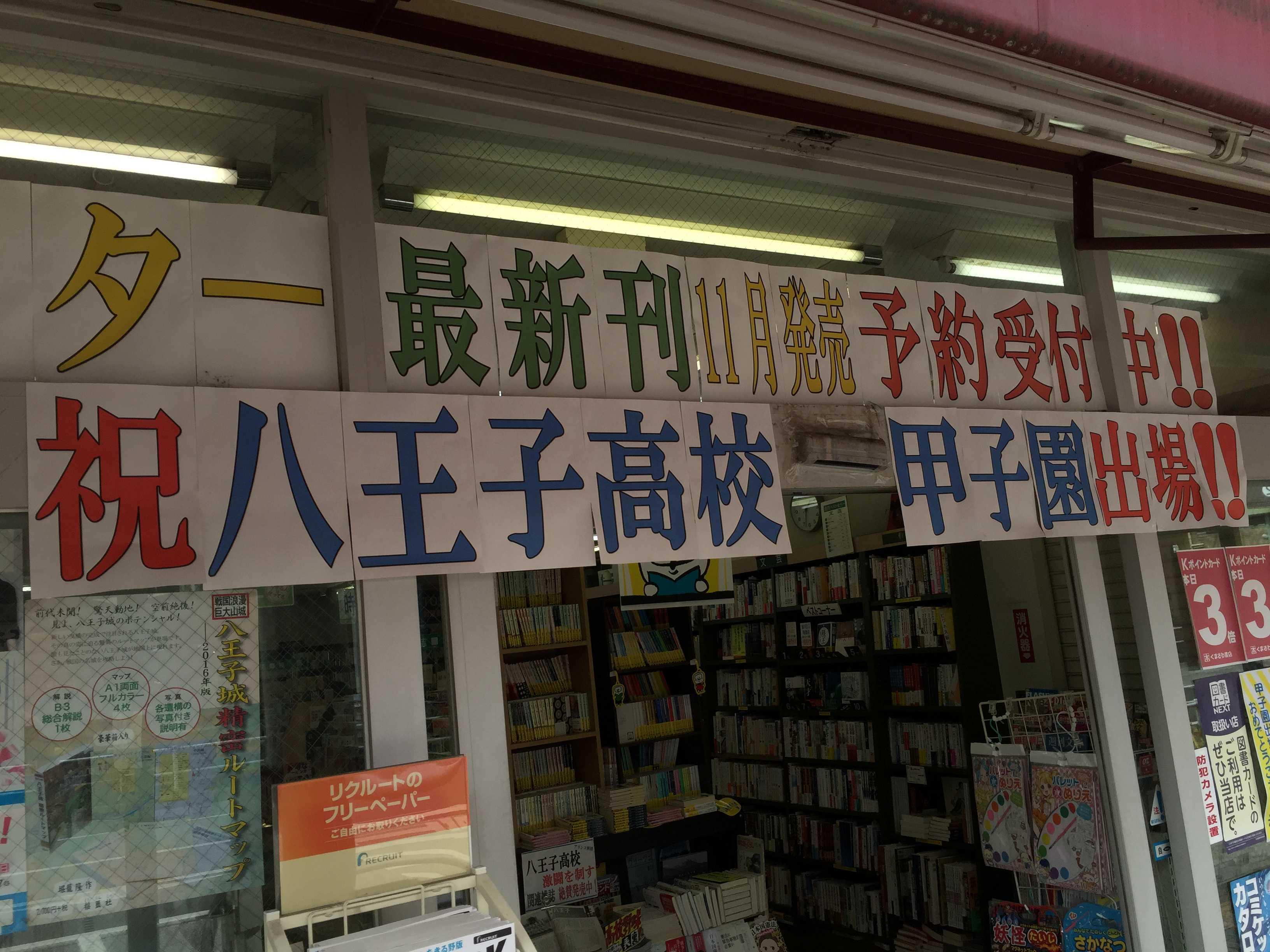 「祝 八王子高校 甲子園出場!!」 - くまざわ書店
