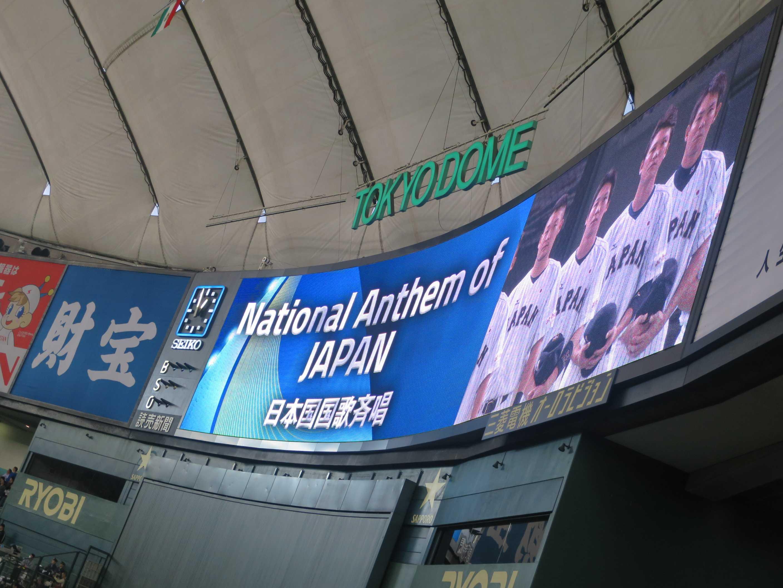 プレミア12 日本国国歌斉唱